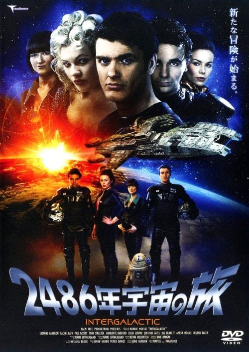【中古】2486年宇宙の旅 【DVD】/スーザン・ハービソン
