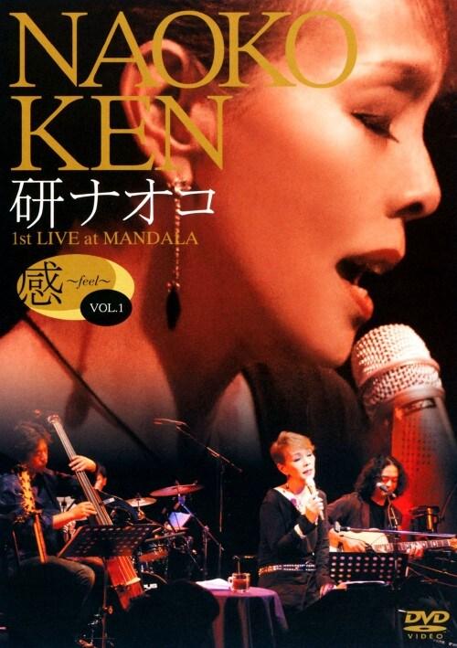 【中古】1.研ナオコ 感 〜feel〜 1st LIVE at MANDAL 【DVD】/研ナオコ