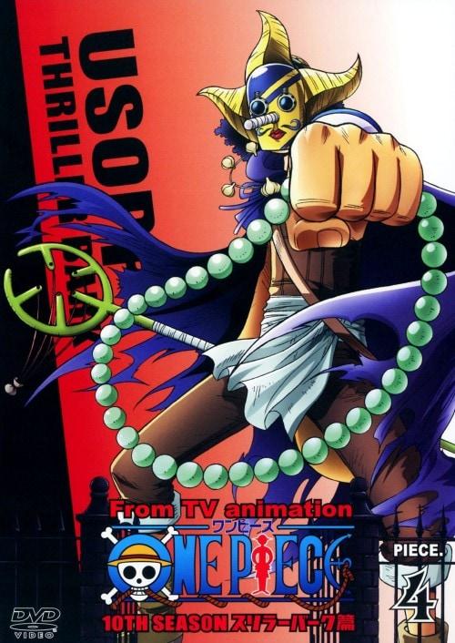 【中古】4.ワンピース 10th スリラーバーク篇 【DVD】/田中真弓