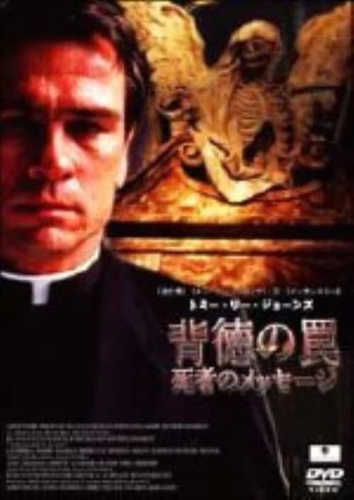 【中古】背徳の罠 死者のメッセージ 【DVD】/トミー・リー・ジョーンズ