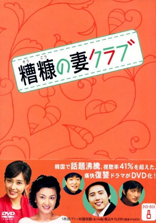 【中古】8.糟糠の妻クラブ BOX 【DVD】/キム・ヘソン