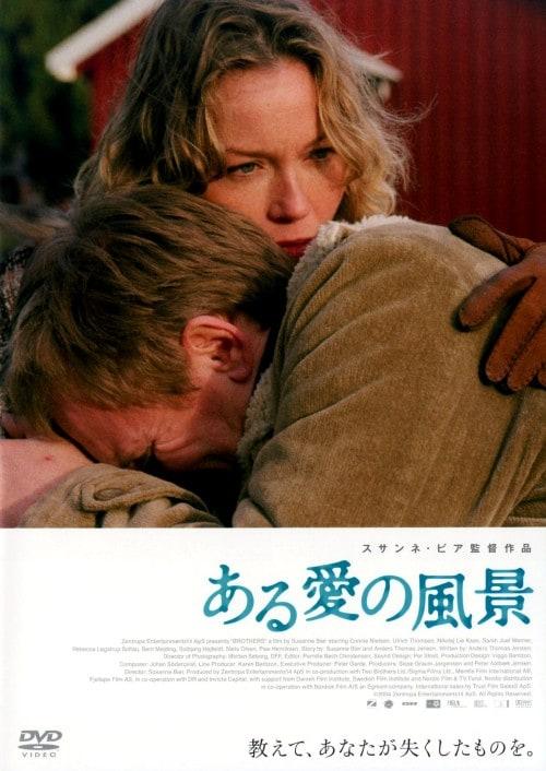 【中古】ある愛の風景 BEST SELLER COLLECTION 【DVD】/コニー・ニールセン