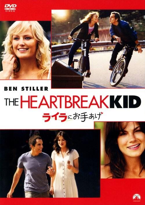 【中古】ライラにお手あげ BEST SELLER COLLECTION 【DVD】/ベン・スティラー