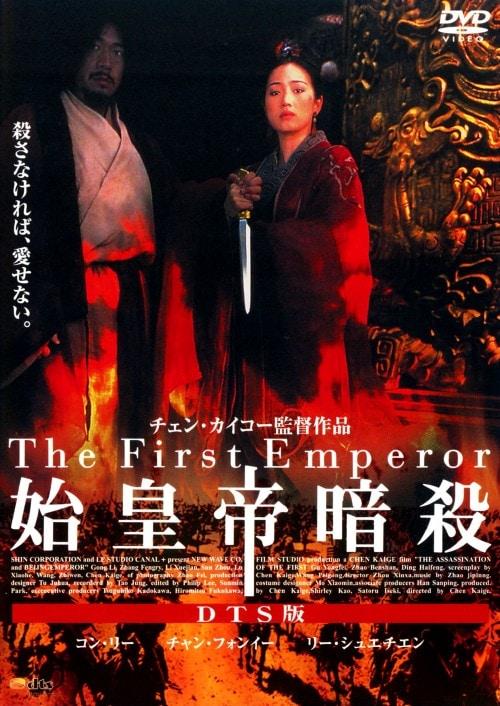 【中古】始皇帝暗殺 【DVD】/コン・リー
