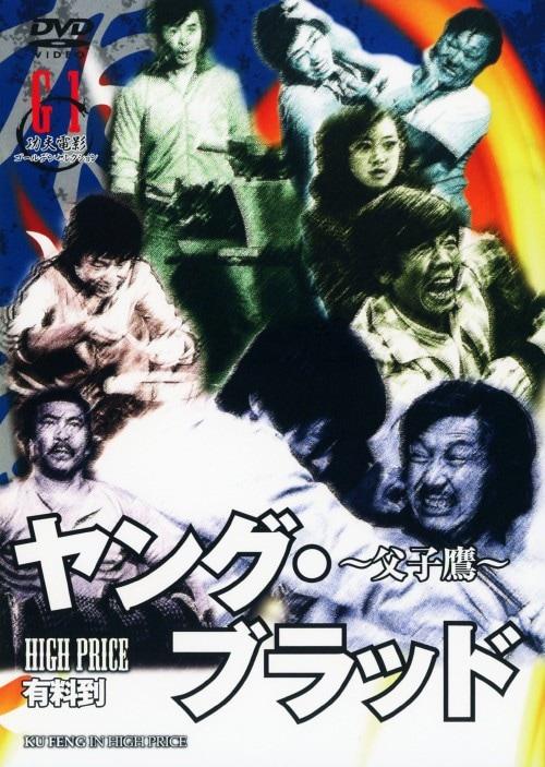 【中古】ヤング・ブラッド〜父子鷹〜 【DVD】/クー・フェン