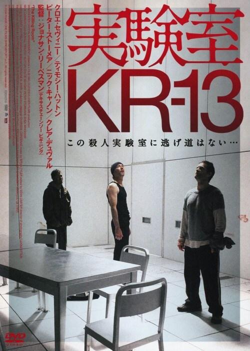 【中古】実験室KR−13 【DVD】/クロエ・セヴィニー