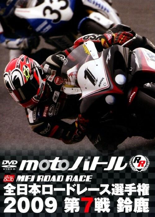 【中古】全日本ロードレース選手権2009 第7戦鈴鹿 【DVD】/亀谷長純