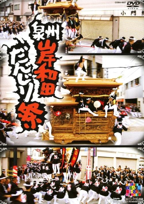 【中古】泉州岸和田だんじり祭り 【DVD】