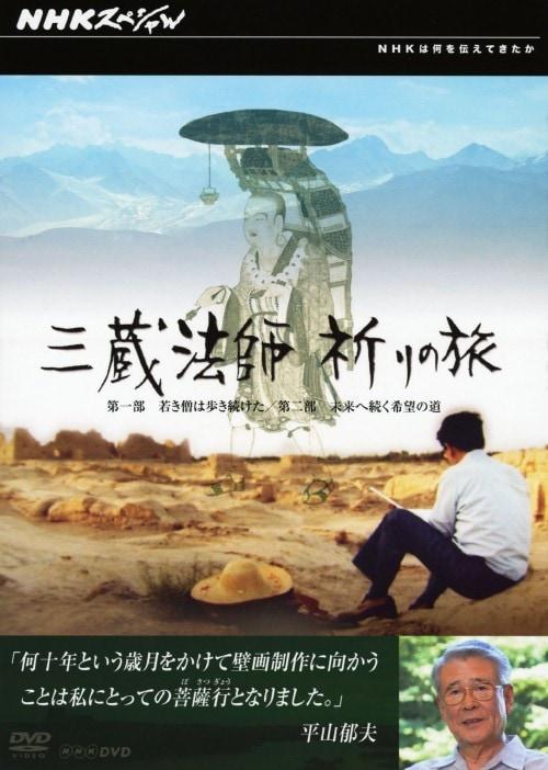 【中古】三蔵法師 祈りの旅 【DVD】/市原悦子