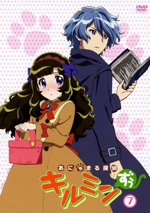 【中古】7.あにゃまる探偵キルミンずぅ 【DVD】/悠木碧