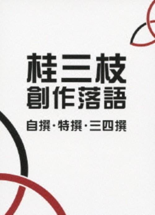 【中古】桂三枝 創作落語 自撰・特撰・三四撰 BOX【DVD】/桂三枝