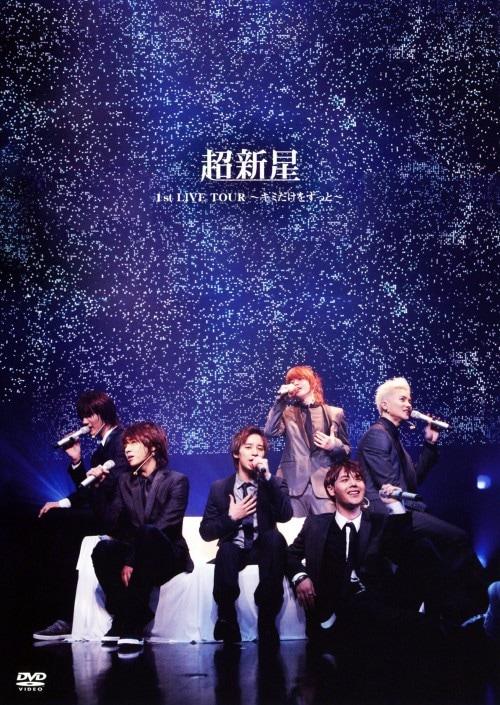 【中古】超新星 1st LIVE TOUR 〜キミだけをずっと〜 【DVD】/超新星