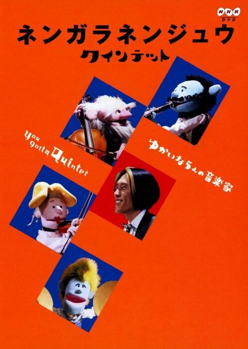 【中古】ネンガラネンジュウ クインテット ゆかいな5人の音楽家 【DVD】/宮川彬良