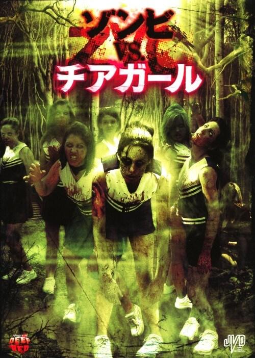 【中古】ZVC ゾンビ VS チアガール 【DVD】/ジェミー・アン・ブラウン