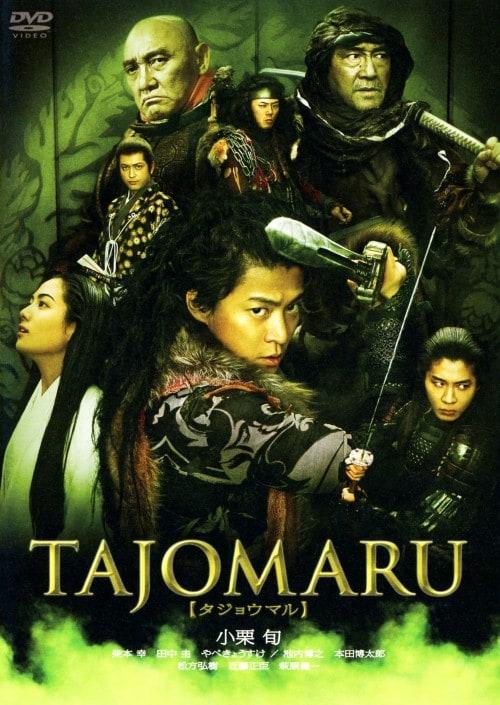 【中古】TAJOMARU 【DVD】/小栗旬