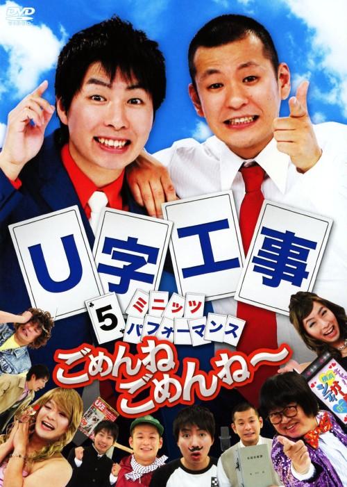 【中古】U字工事 5ミニッツ・パフォーマンス ごめんねごめんねー 【DVD】/U字工事