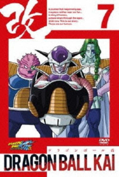 【中古】7.ドラゴンボール改 【DVD】/野沢雅子
