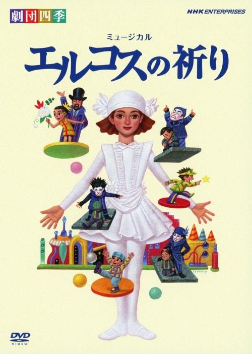 【中古】劇団四季 ミュージカル エルコスの祈り【DVD】/劇団四季