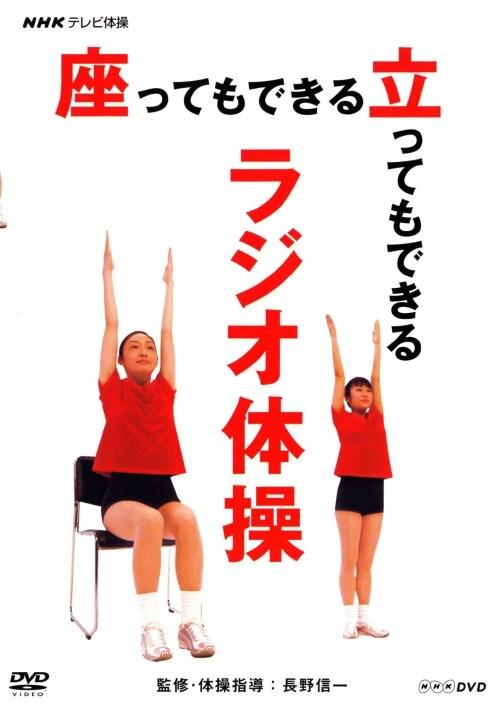 【中古】NHKテレビ体操 座ってもできる 立ってもで… 【DVD】/長野信一