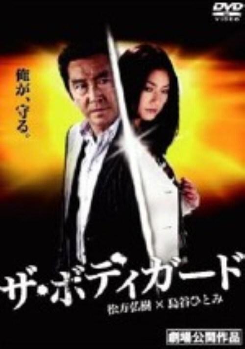 【中古】ザ・ボディガード (2010) 【DVD】/松方弘樹