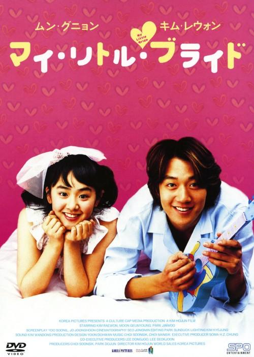 【中古】マイ・リトル・ブライド 【DVD】/キム・レウォン