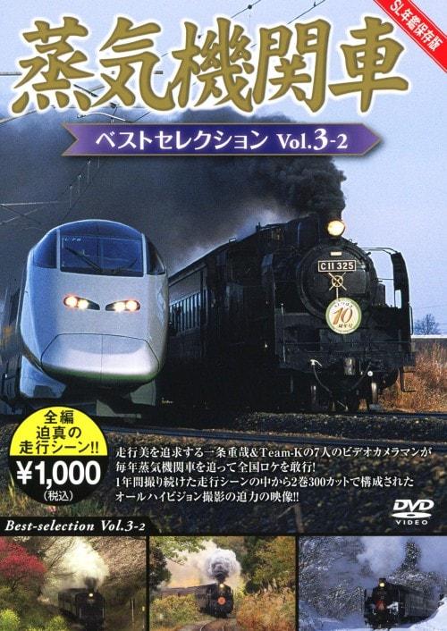 【中古】3-2.蒸気機関車ベストセレクション 東北/上信越… 【DVD】/一条重哉