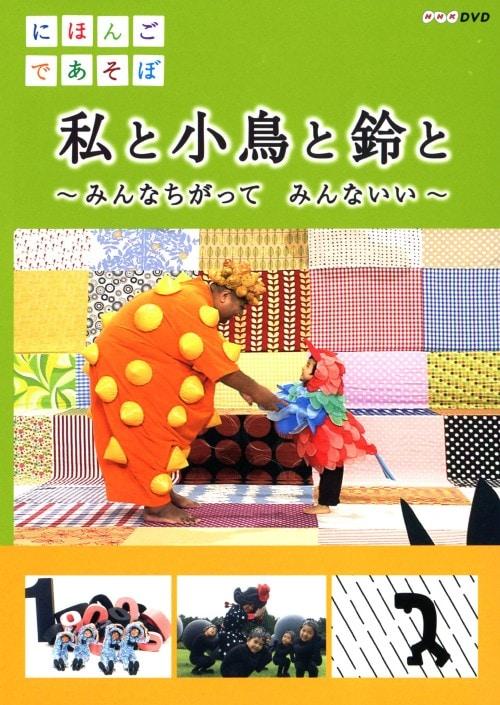 【中古】にほんごであそぼ 私と小鳥と鈴と 【DVD】/KONISHIKI