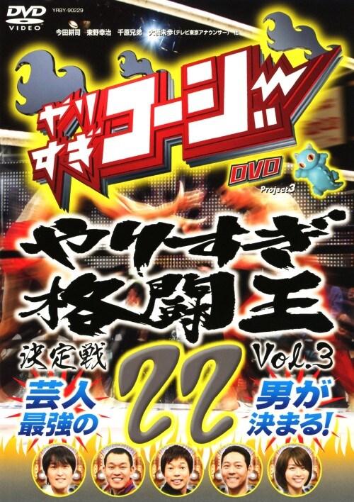 【中古】22.やりすぎコージー やりすぎ格闘王vol.3 【DVD】/今田耕司
