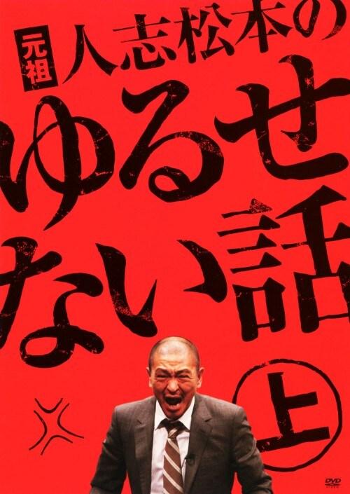 【中古】初限)上.元祖 人志松本のゆるせない話 【DVD】/松本人志