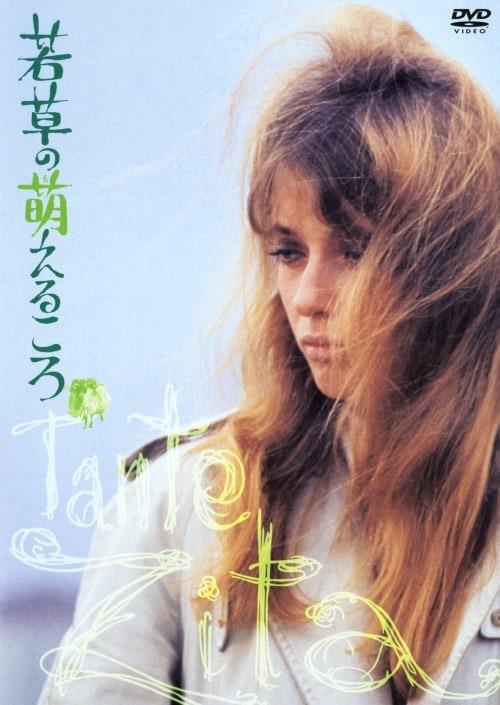 【中古】若草の萌えるころ HDニューマスター版 【DVD】/ジョアンナ・シムカス