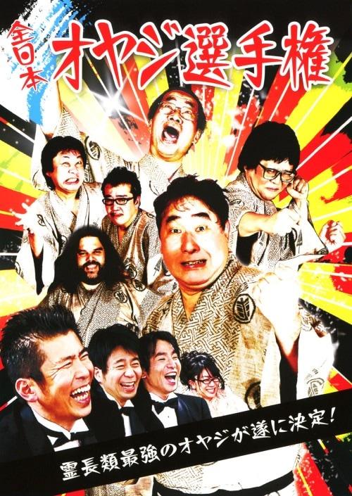 【中古】全日本オヤジ選手権 【DVD】/勝俣州和
