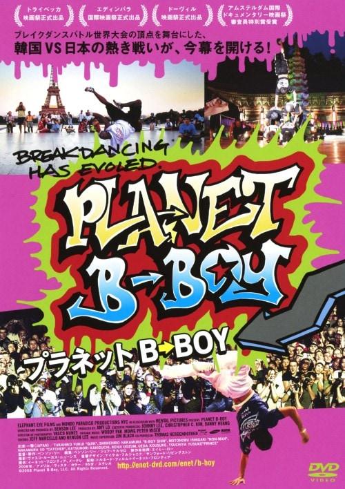 【中古】PLANET B−BOY 【DVD】/一撃