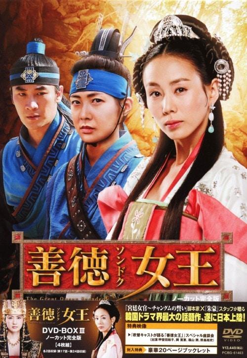 【中古】3.善徳女王 BOX ノーカット完全版 【DVD】/イ・ヨウォン