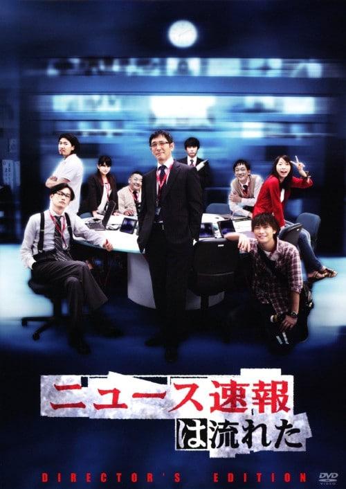 【中古】ニュース速報は流れた ディレクターズ BOX 【DVD】/成宮寛貴
