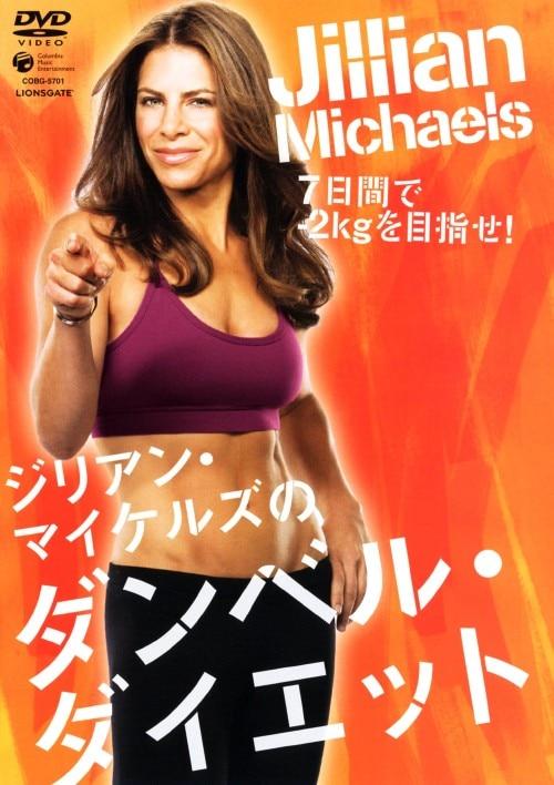 【中古】ジリアン・マイケルズのダンベルダイエット 7日間で-2キロ… 【DVD】/ジリアン・マイケルズ