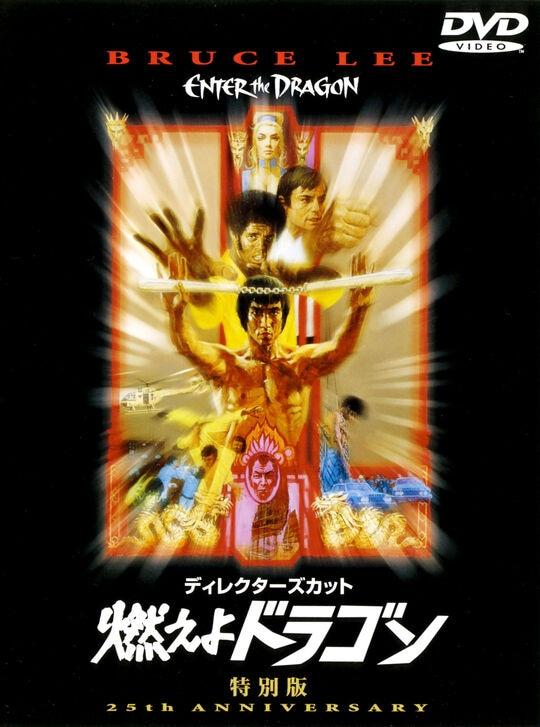 【新品】廉価】燃えよドラゴン ディレクターズカット 特別版 【DVD】/ブルース・リー