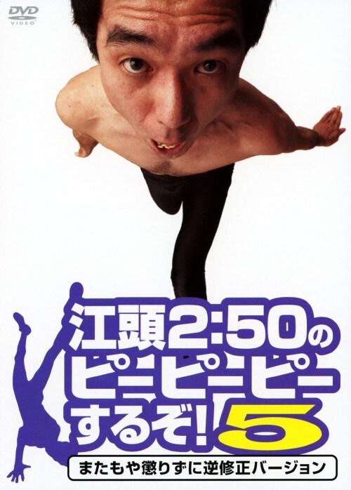 【中古】5.江頭2:50のピーピーピーするぞ! またも… 【DVD】/江頭2:50