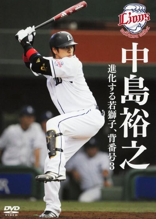 【中古】中島裕之 進化する若獅子 背番号3 【DVD】/中島裕之