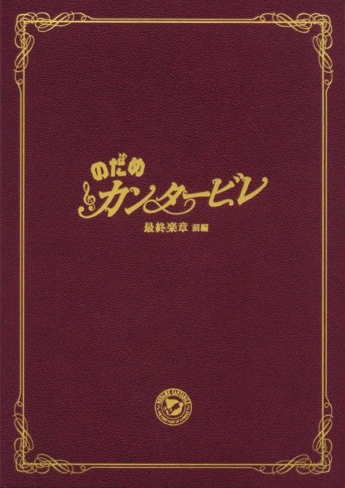 【中古】前.のだめカンタービレ 最終楽章 SP・ED 【DVD】/上野樹里