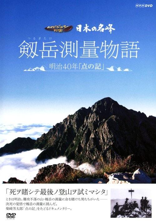 【中古】日本の名峰 剱岳測量物語 明治40年 点の記 【DVD】