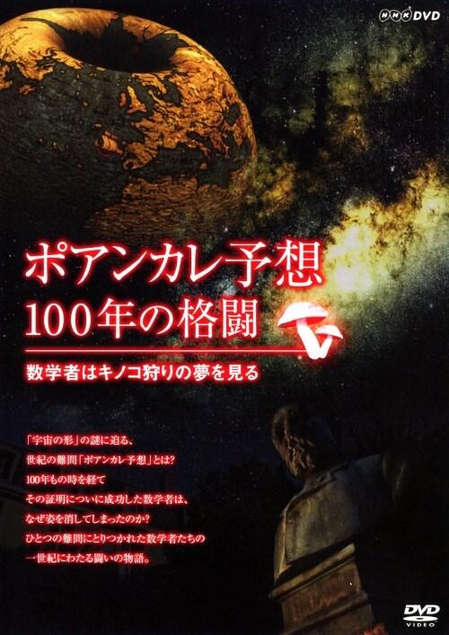【中古】ポアンカレ予想・100年の格闘 数学者はキノコ狩り… 【DVD】