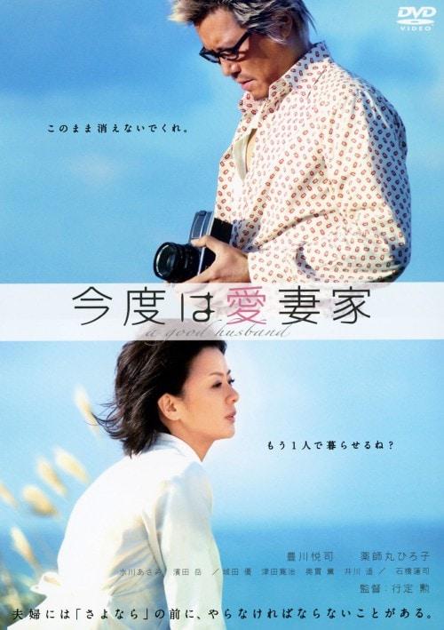 【中古】今度は愛妻家 【DVD】/豊川悦司
