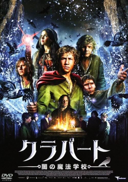 【中古】クラバート 闇の魔法学校 【DVD】/デヴィッド・クロス