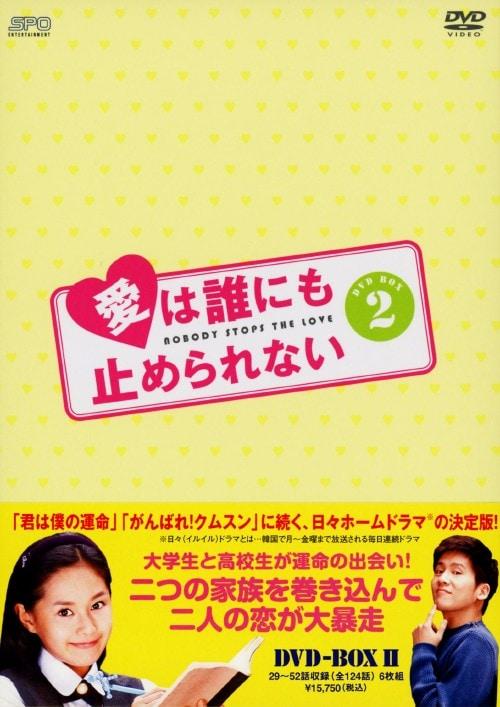 【中古】2.愛は誰にも止められない BOX 【DVD】/ホン・ギョンミン
