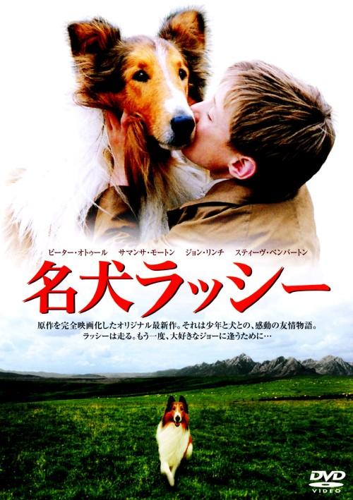 【中古】期限)名犬ラッシー (2005) 【DVD】/ピーター・オトゥール