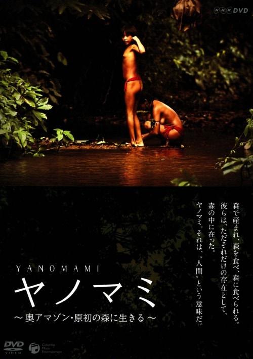【中古】ヤノマミ 奥アマゾン・原初の森に生きる 劇場版 【DVD】