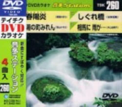 【中古】260.音多Station 【DVD】