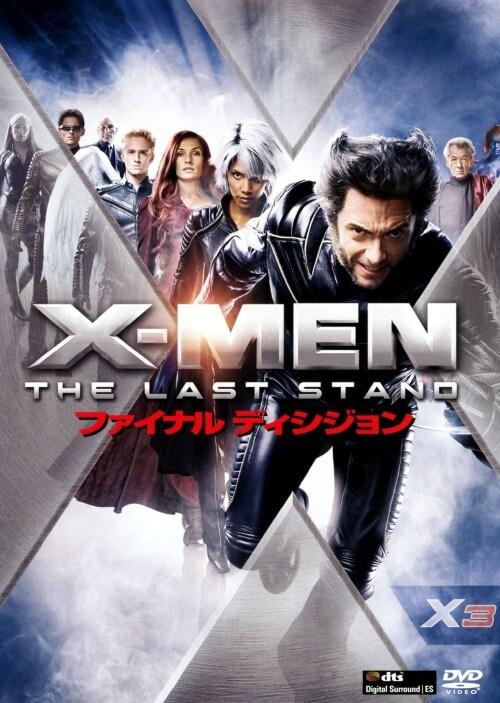 【中古】X−MEN:ファイナルディシジョン 【DVD】/ヒュー・ジャックマン