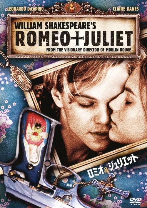 【中古】ロミオ&ジュリエット 【DVD】/レオナルド・ディカプリオ