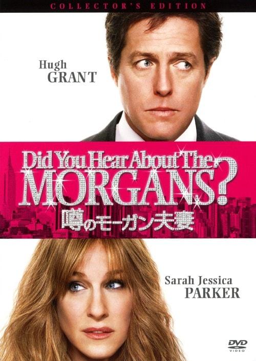 【中古】噂のモーガン夫妻 コレクターズ・ED 【DVD】/ヒュー・グラント